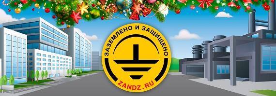 График работы Технического центра ZANDZ в праздничные дни
